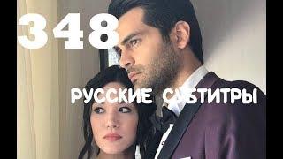 Ты назови 349 серия на русском,турецкий сериал, дата выхода