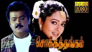 Chokka Thangam With English Subtitle | Vijayakanth,Soundarya,Goundamani | Tamil Movie HD