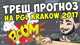 ТРЕШ ПРОГНОЗ НА PGL Major Krakow 2017
