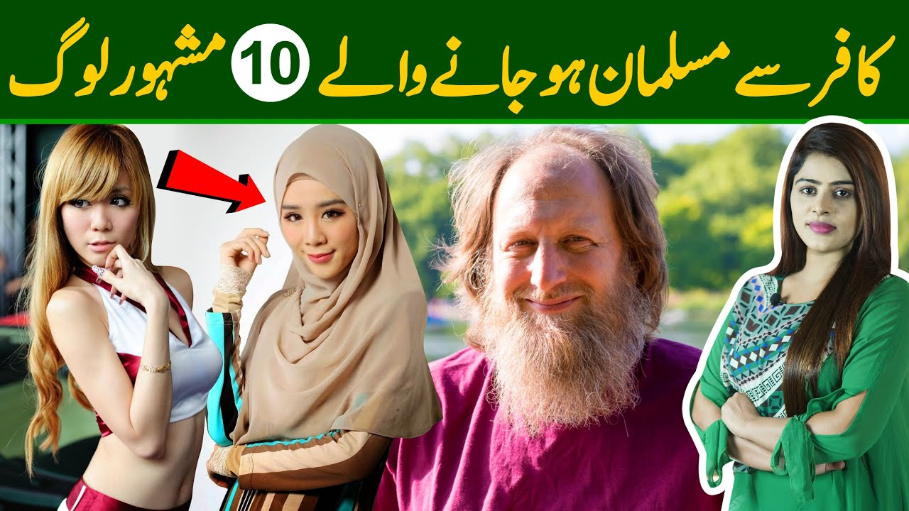 Top Muslim Scholars Who were born in Christian, Hindu, Sikh & Other Religions | Pakistan, USA, India