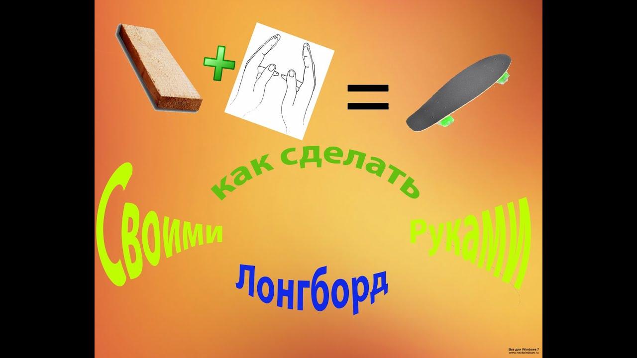 Как сделать круизер своими руками