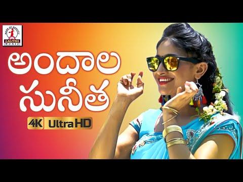 Andala Sunitha Video Song 4K | 2019 Telugu Private Song | New Folk Song | Lalitha Audios & Videos