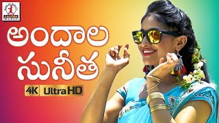 Andala Sunitha Video Song 4k  2019 Telugu Private Song  New Folk Song  Lalitha Audios Andamp Videos