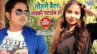 तोहसे बेटर लईकी पटाईब हो - Antra Singh Priyanka,Chanchal Kishan Pathak का सबसे हिट विडियो सांग