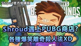 「Shroud 絕地求生精華」當Shroud遇上PUBG商店? 各種離奇方式殺人 超爆笑XD(中文字幕) thumbnail