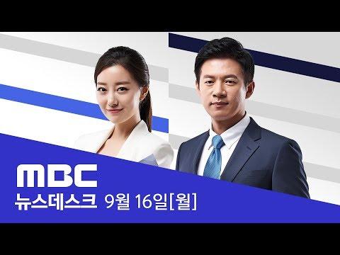 """조국 임명 """"잘못했다"""" 57.1% VS """"잘했다"""" 36.3%-[LIVE] MBC 뉴스데스크 2019년 9월 16일"""