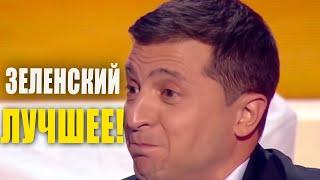 Лучшие номера Владимира Зеленского - Ржачные Приколы и Угарные Шутки нокаутировали зал ДО СЛЕЗ