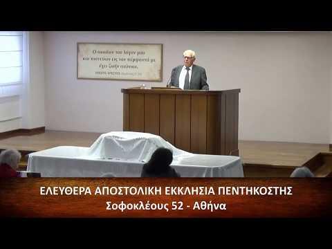Αποκάλυψη κεφ. β' (2) 8-11 // Νίκος Νικολακόπουλος