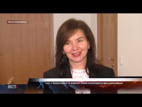Курс з реабілітології та фізичної терапії розпочався в Івано-Франківську