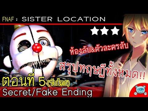 ตัวละครลับ ห้องลับ และสรุปทฤษฏีทั้งหมด| 3 ดาว | FNAF Sister Location # 5 (Fake Ending)