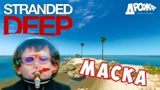 Stranded Deep ~8~Почти дайвер
