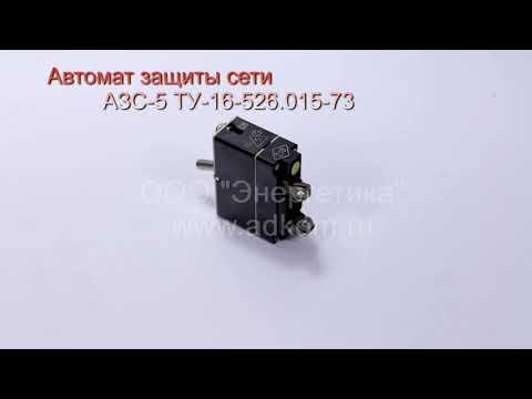 АЗС-5 Автомат защиты сети - видео