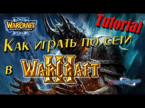 Как поиграть в Warcraft III по сети (RuBattle.net)