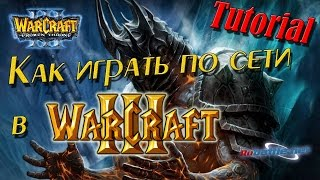Как поиграть в Warcraft III по сети RuBattle.net
