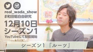 和田唱の脳内を公開! #和田唱自由研究 シーズン1『ルーツ』 12月10日よ...