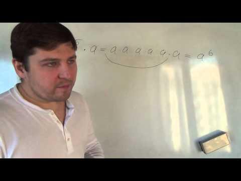 Алгебра 7 класс. Свойства степени с натуральным показателем