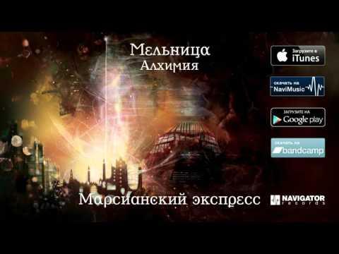 Клип Мельница - Марсианский экспресс
