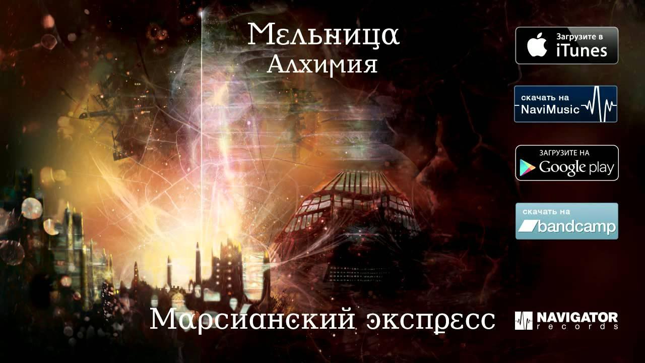 Мельница — Марсианский экспресс (Аудио)