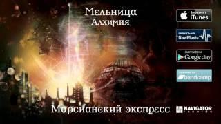 Мельница - Марсианский экспресс