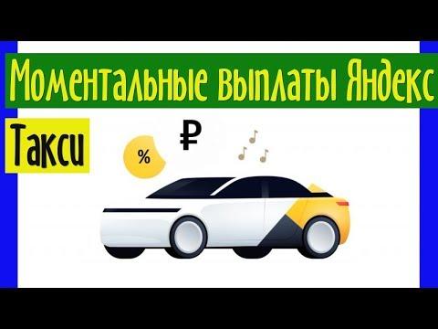 Моментальные выплаты Яндекс Такси: финансы, как вывести деньги водителю на карту Сбербанка