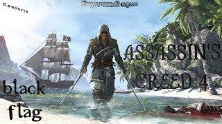 Прохождение Assassin's Creed 4: Black Flag #2