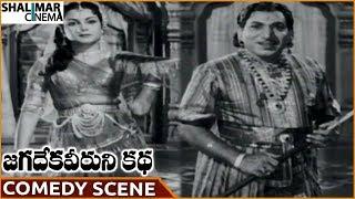 Jagadeka Veeruni Katha || Relangi & Girija Superb Comedy Scene || NTR, Saroja Devi || Shalimarcinema