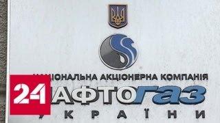 Смотреть видео Жителей Украины ожидает очередной рост тарифов на газ - Россия 24 онлайн