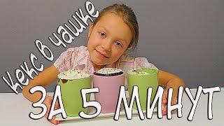Видео для девочек готовим кекс за 5 минут. Кекс в микроволновке за 5 минут(
