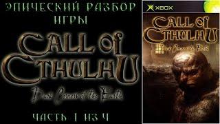 Эпический разбор игры Call of Cthulhu: Dark Corners of the Earth (Часть 1/3)