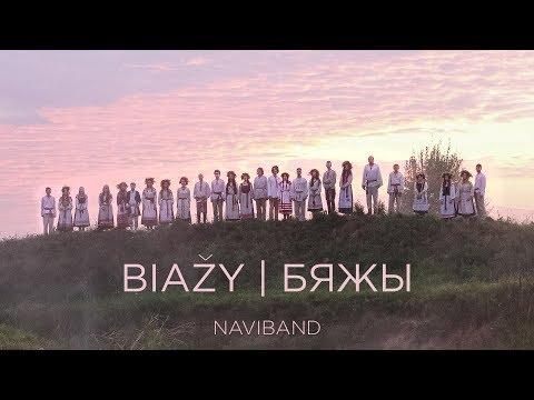 NaviBand - Бяжы (12 сентября 2017)