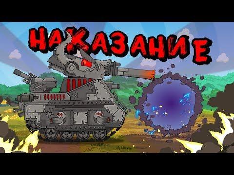 Наказание - Мультики про танки