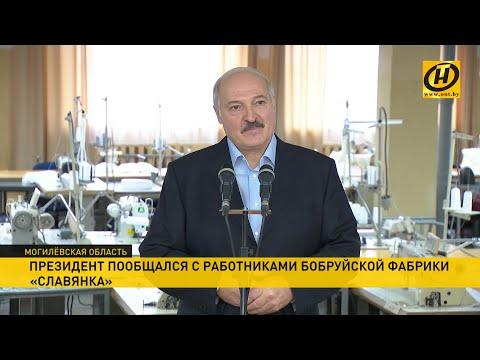 Лукашенко: Против всего