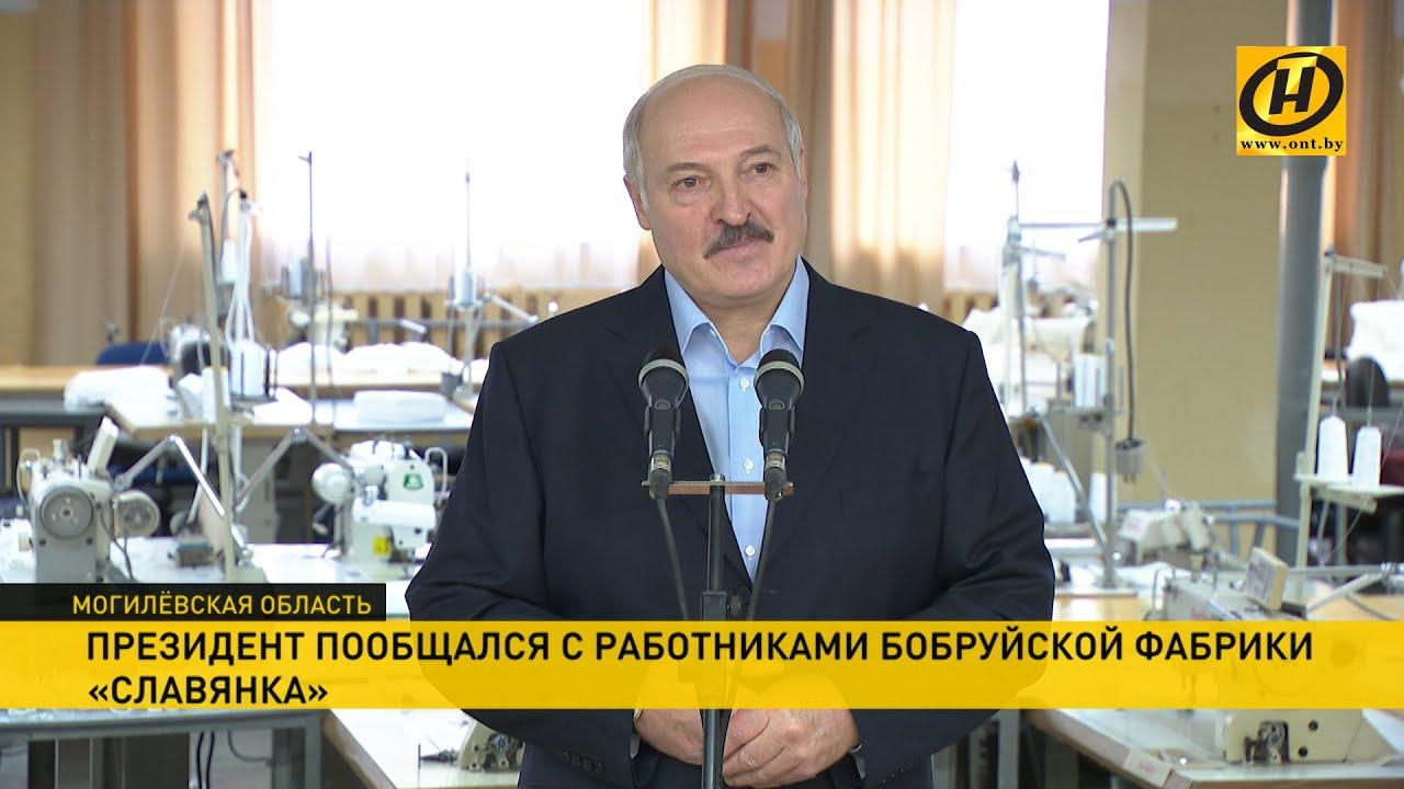 Лукашенко: Против всего мира одному идти - вы не представляете, что это такое! Президент в Бобруйске