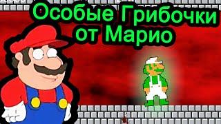 Хоррор Марио - Особые Грибочки от Марио