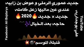 عوض بن زابية و عموري الرملي | عندي عين ماليها زعل + شتاوي | حفلة الموسم 2020 | جديد × جديد