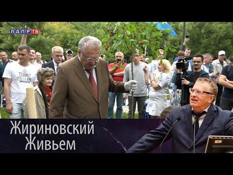 Жириновский посадил дерево и пообщался с москвичами