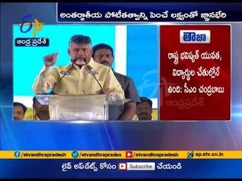 GNANABHERI Program | CM Chandrababu Attends | at Tarakarama Rao Ground | Tirupati