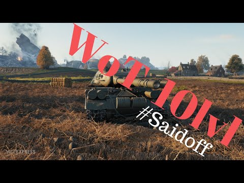 World Of Tanks #Алкострим