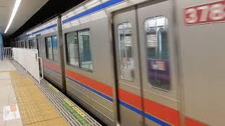 3700型特急 京成上野終着
