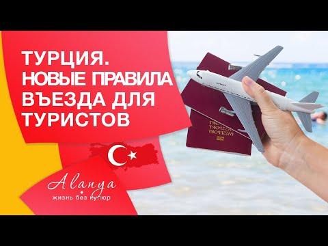 Правила въезда в Турцию с 15 марта2021. Важные моменты. Турция сегодня.