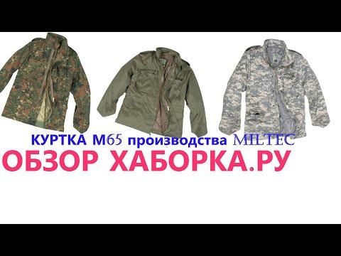 Куртка М65 Mil-Tec