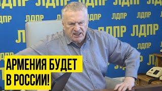 Срочно! Заявление Жириновского про АРМЕНИЮ!