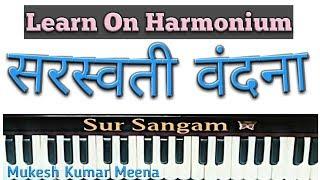 Hey Sharde Maa on Harmonium II Saraswati Vandana II Sur Sangam