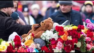 Всем погибшим в г.Кемерово посвящается...