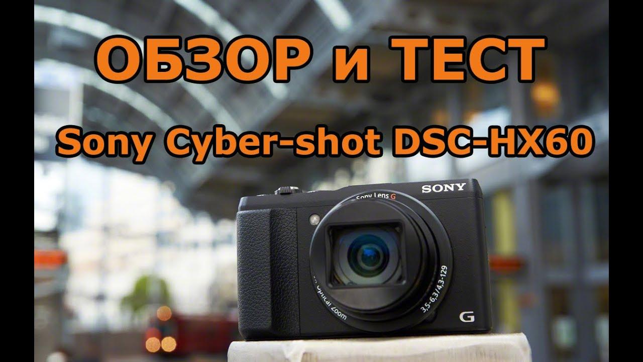 Инструкция к цифровой фотокамере sony cyber shot dsc h9 на русском языке