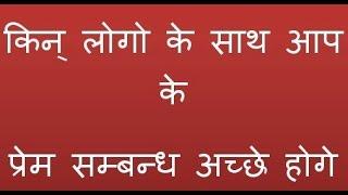 Love Compatibility in Hindi I प्रेम और विवाह के लिए सही राशि