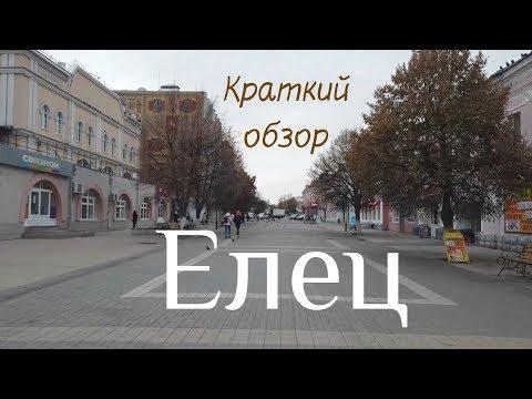 Елец - город воинской славы