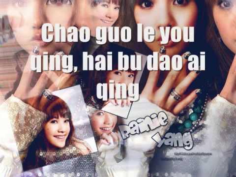 Rainie Yang - Ai Mei (with lyrics)