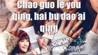 Rainie Yang - Ai Mei (with lyrics)