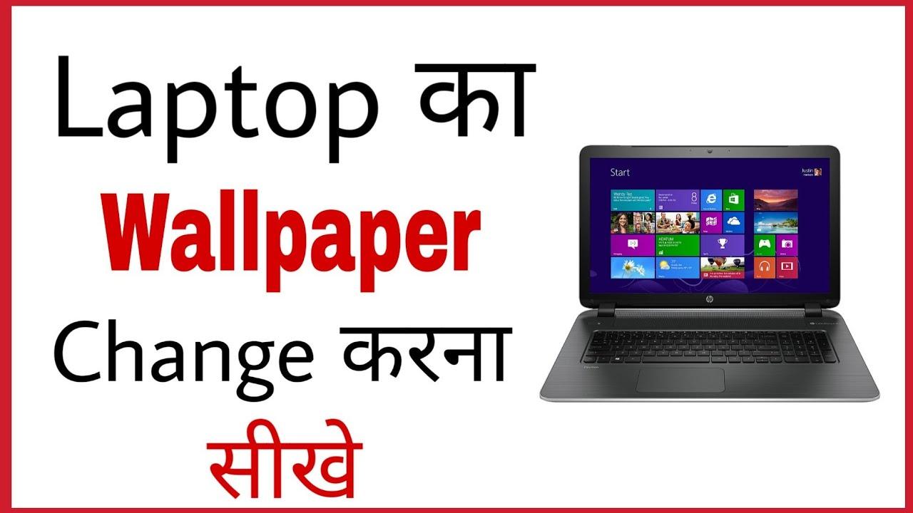 Laptop Ka Wallpaper Kaise Badle How To Change Computer Wallpaper In Hindi Youtube